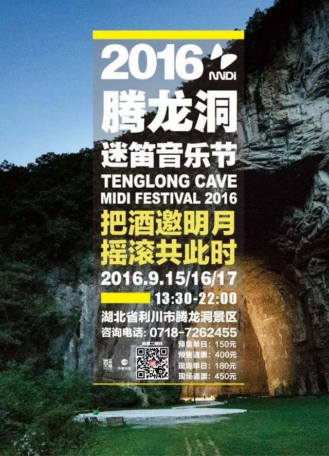 Poster for 17 September 2016 at Tenglong Cave Midi Festival, Hubei, China