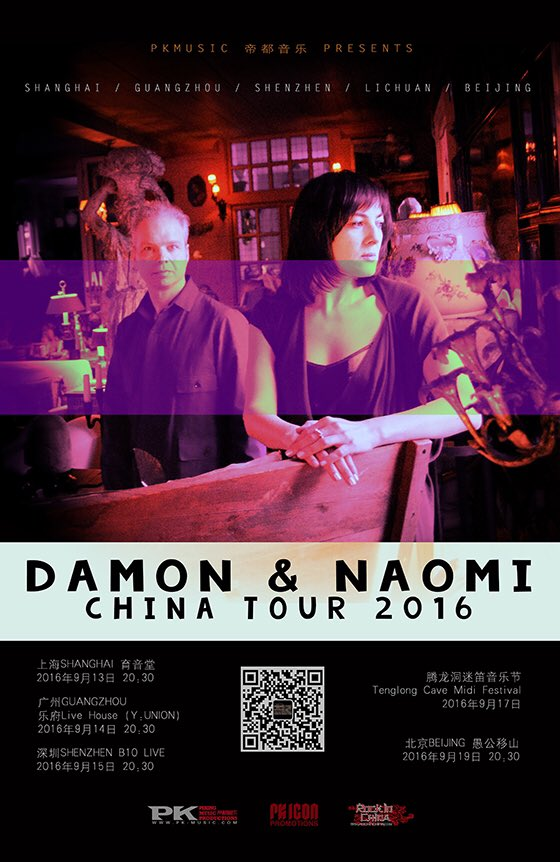 Poster for 14 September 2016 at Y:Union, Guangzhou, China